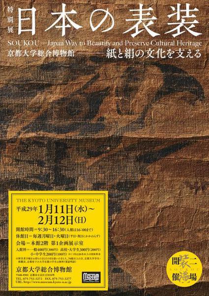 日本の表装-紙と絹の文化を支える★京都大学総合博物館