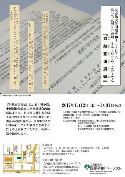 京都の戦後開拓 / 立命館大学国際平和ミュージアム