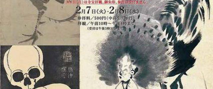 若冲生誕会2/8☆ 宝蔵寺・寺宝特別公開 寺宝展