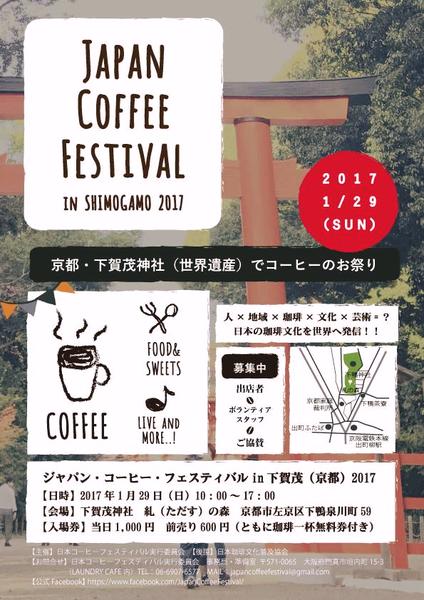 ジャパンコーヒーフェスティバルin下鴨