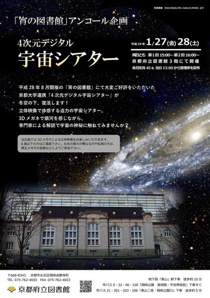 4次元デジタル宇宙シアター