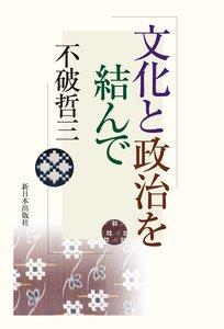 不破哲三さんの面白い本(その1)