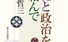 不破哲三さんの面白い本(その3)