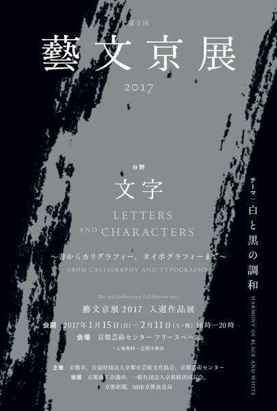 第3回「藝文京展2017」入選作品展
