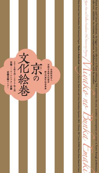 「京の文化絵巻Ⅱ」 The Exhibition