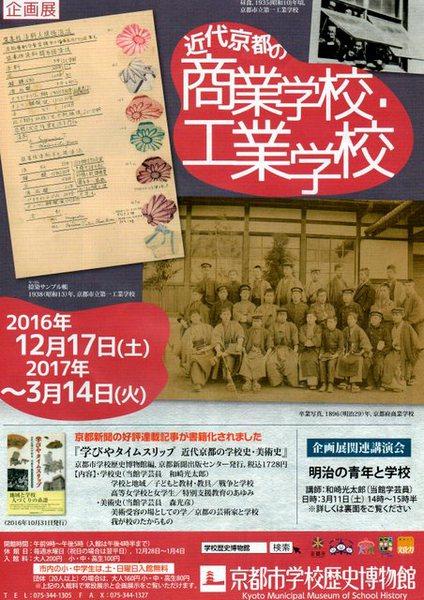 近代京都の商業学校・工業学校