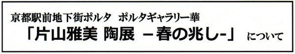 片山雅美陶展-春の兆し-/ポルタギャラリー華