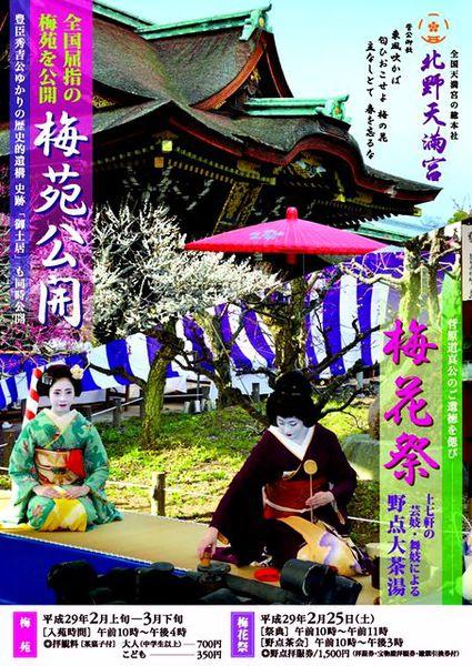 老松のお菓子に舌鼓・梅苑公開 1月28日 北野天満宮
