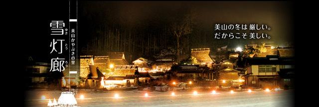 第13回 美山かやぶきの里「雪灯廊」