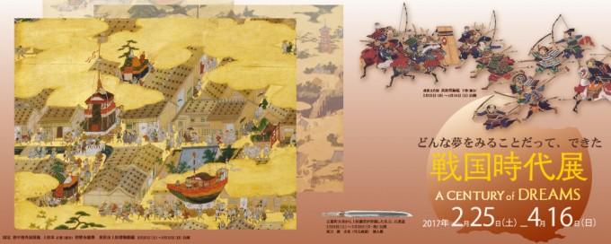 戦国時代展 -A CENTURY of DREAMS- 京都文化博物館