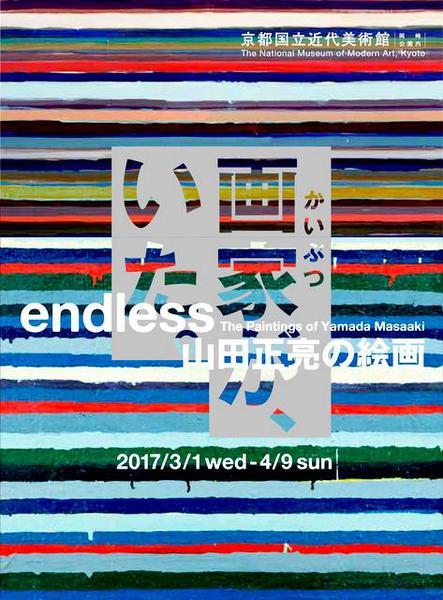 endless 山田正亮の絵画 / 京都国立近代美術館