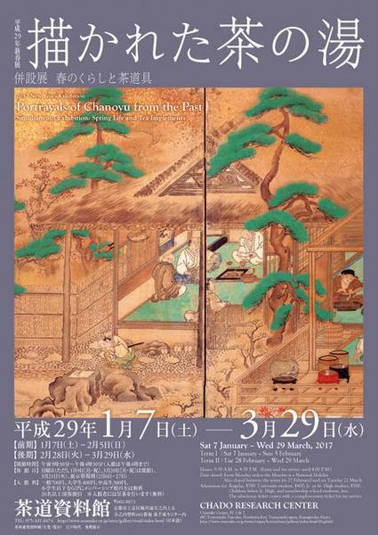 新春展 描かれた茶の湯 後期★茶道資料館