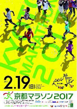 京から明日へ。京都マラソン2017