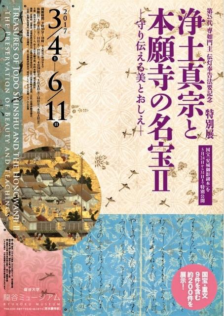 特別展「浄土真宗と本願寺の名宝2」★龍谷ミュージアム