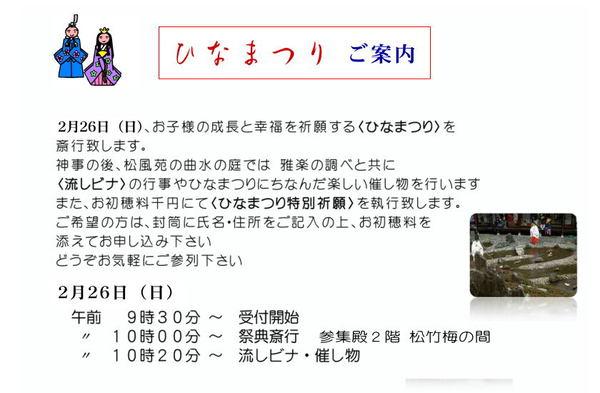 流しビナ☆ 松尾大社 ひなまつり