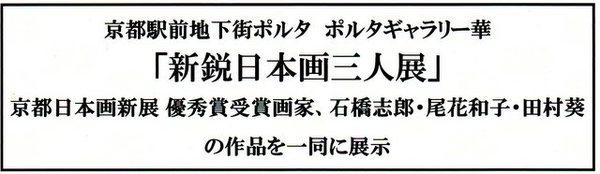 新鋭日本画三人展/ポルタギャラリー華
