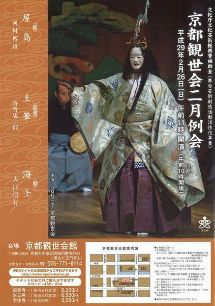 京都観世会2月例会