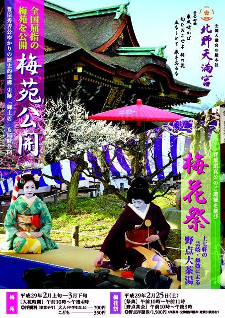 北野天満宮「梅花祭」