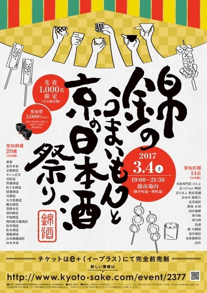 錦のうまいもんと京の日本酒祭り 2017