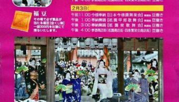 八坂神社・節分祭