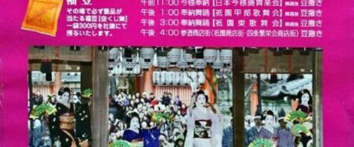 舞踊・今様奉納と福豆まき★八坂神社・節分祭