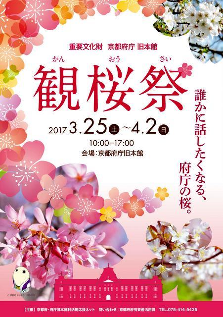 京都府庁旧本館 観桜祭2017