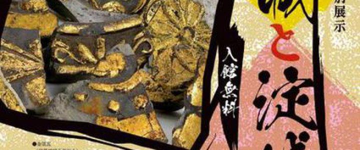 伏見城と淀城★京都市考古資料館
