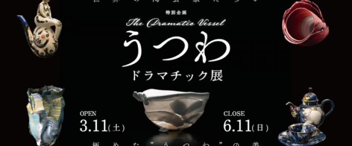 特別企画 うつわ ドラマチック展/陶芸の森