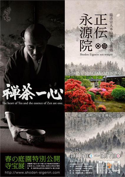 禅茶一心☆春の庭園特別公開・寺宝展 2017