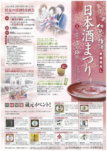 第11回伏見の清酒新酒蔵出し「日本酒まつり」開催!