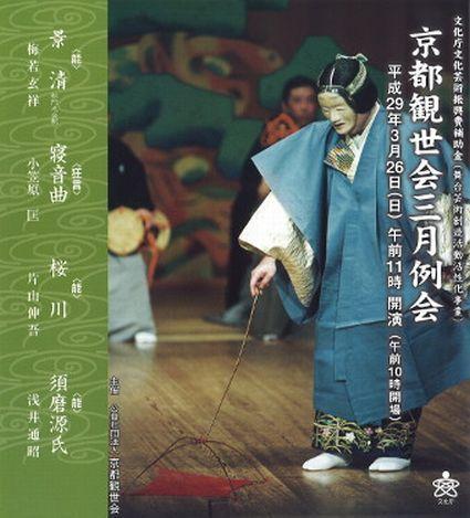 京都観世会3月例会