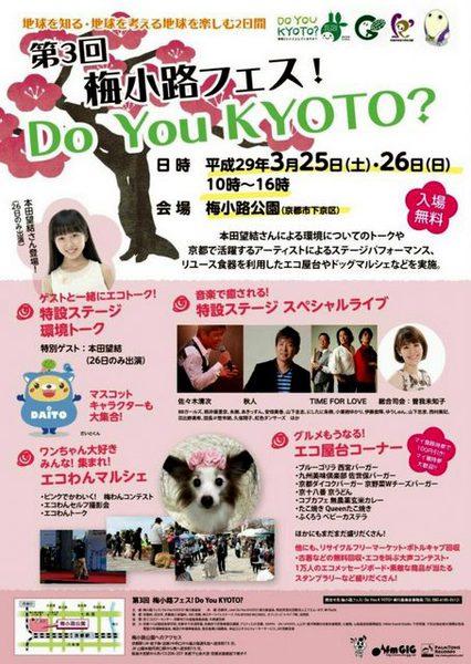 第3回 梅小路フェス! Do You KYOTO? ★「知っていますか?地球へのマナー」