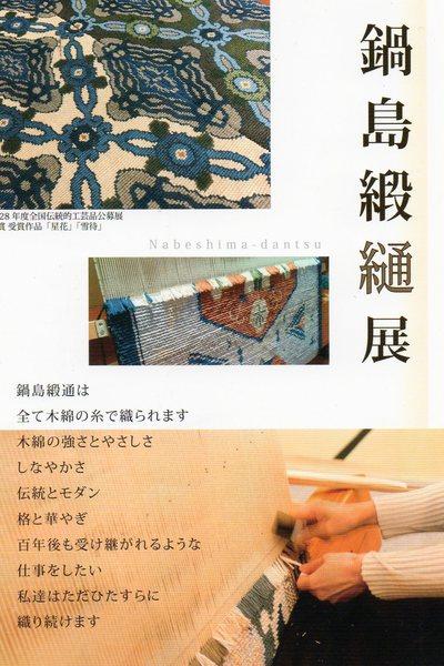 日本の伝統工芸 ☆★☆鍋島緞通展