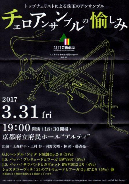 トップチェリストによる殊玉のアンサンブル☆ALTI芸術劇場 vol.33
