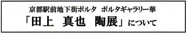 田上 真也 陶展/ポルタギャラリー華