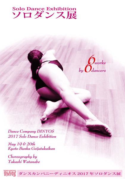 ダンスカンパニーディニオス2017年ソロダンス展