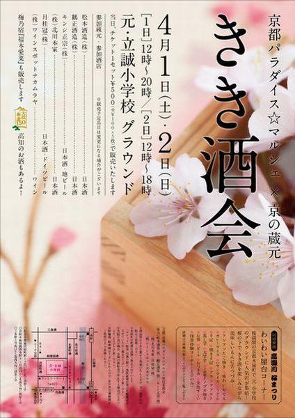 京都パラダイス☆マルシェ x 京の蔵元 きき酒会 + パラダイス酒場トークショー