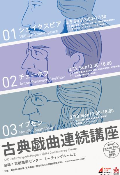 Contemporary Theater 古典戯曲連続講座