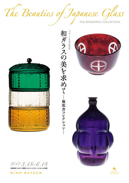 和ガラスの美を求めて ― 瓶泥舎コレクション ―/MIHO MUSEUM