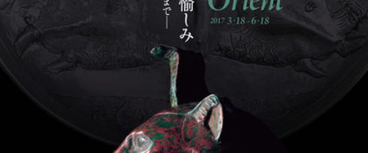 古代オリエント美術の愉しみ― エジプトから中国まで ―/MIHO MUSEUM