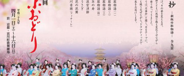 第68回 京おどり / 宮川町歌舞練場