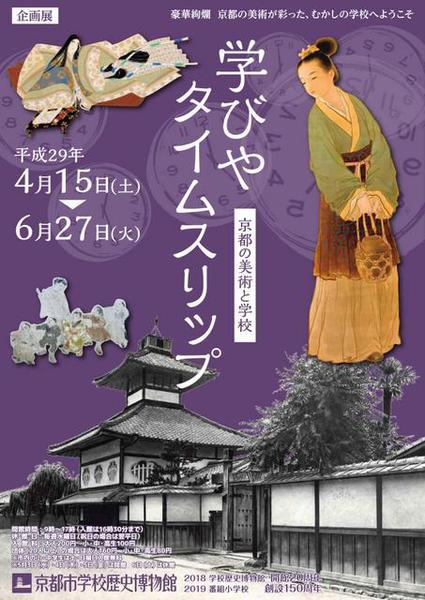 学びやタイムスリップ 京都の美術と学校