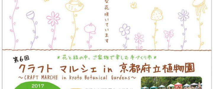 GW☆★★クラフト マルシェ in 京都府立植物園