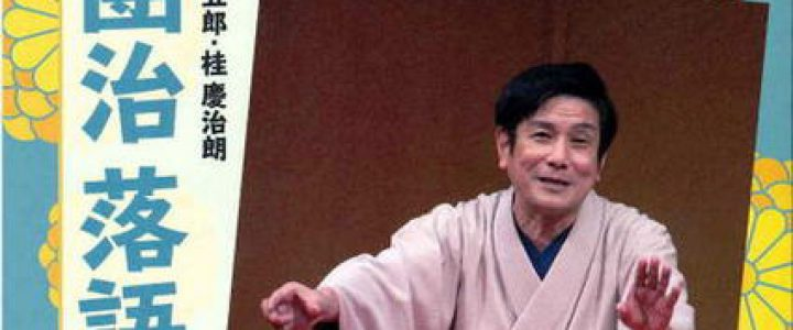 第9回 松尾大社やまぶき亭 桂米團治落語会