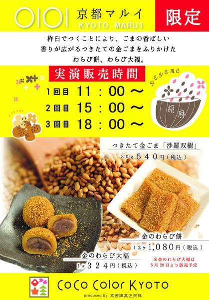 京菓子のセレクトショップ『CoCo Color KYOTO』