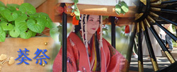 葵祭特設サイト