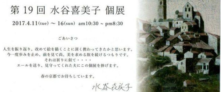 第19回 水谷喜美子 個展
