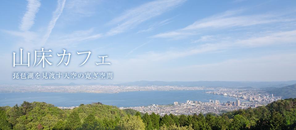 琵琶湖を見渡す天空のくつろぎ空間「山床カフェ」