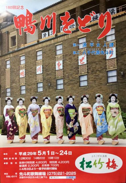 第180回 鴨川をどり☆先斗町歌舞練場