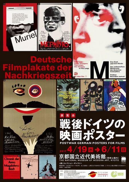 戦後ドイツの映画ポスター / 京都国立近代美術館